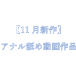 【11月新作】アナル舐めプレイが視聴できる動画作品をピックアップ