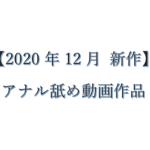 【12月新作】アナル舐めプレイが視聴できる動画作品をピックアップ