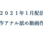 【2021年1月配信】新作のアナル舐め動画作品をピックアップ