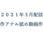 【2021年3月配信】新作のアナル舐め動画作品をピックアップ
